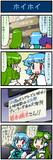 がんばれ小傘さん 615
