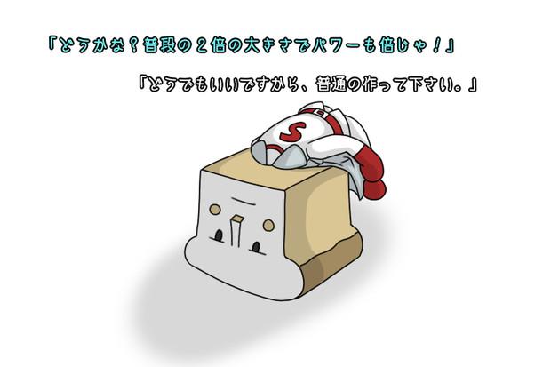 【ジャイアント★しょくぱんマン】