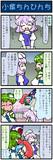 がんばれ小傘さん 616