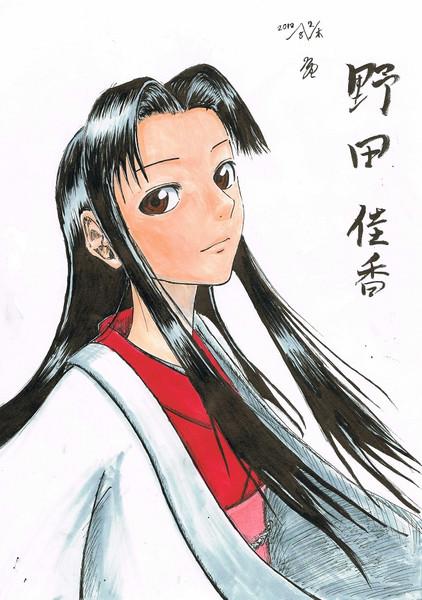 野田佳香(仮)