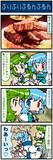 がんばれ小傘さん 617
