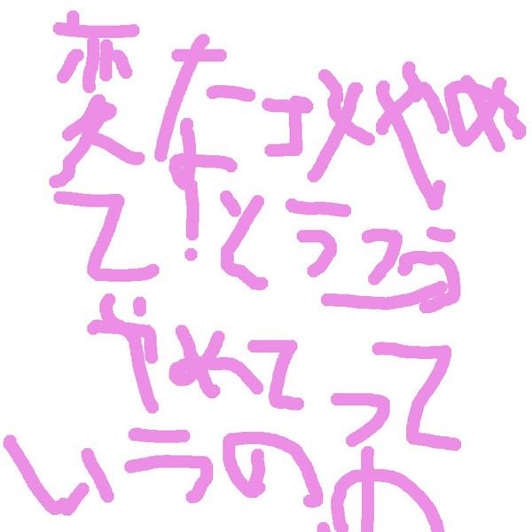 yumi(゜×゜)/からのお願いその2