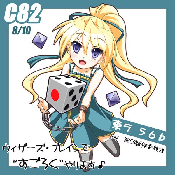 C82宣伝!