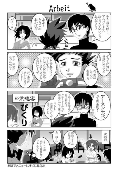 Arbeit【ufotableネタ】