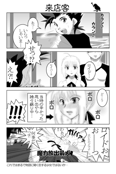 【おまけ】来店客【※not ufotableネタ】