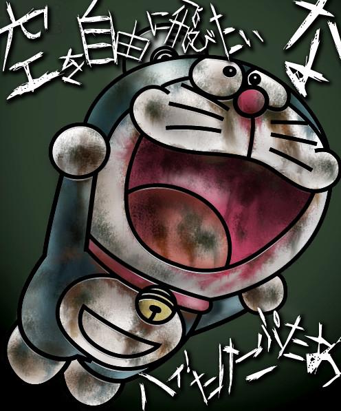 ドラえもんの劣化塗り絵 悪徳金融1号 さんのイラスト ニコニコ静画