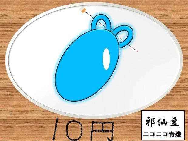 邪仙豆(状態変化・霍青娥豆化) ニコニコ静画版