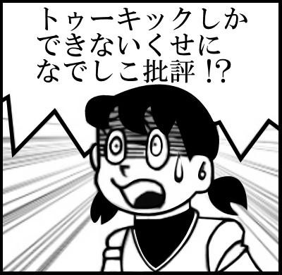 なでしこ銀メダルおめでとう!!