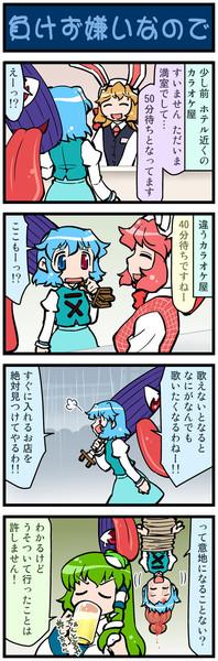 がんばれ小傘さん 629