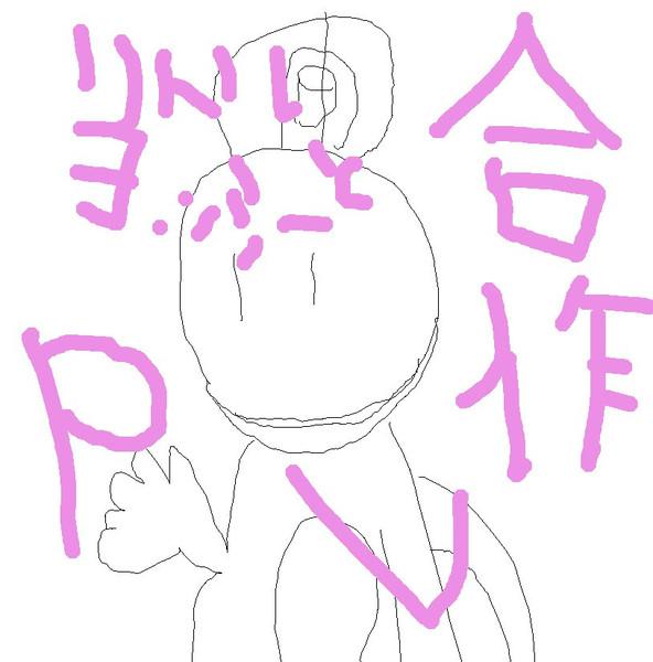 リトルヨッシーと合作!!(企画)