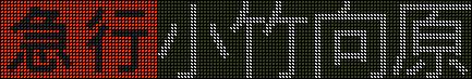 西武 6000・6050系 ホリデー急行 小竹向原行き LED表示