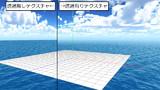【verUP配布】海だけアクセサリver1.1(原点カメラ同伴)