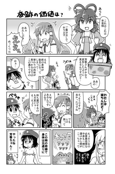 東方漫画 2