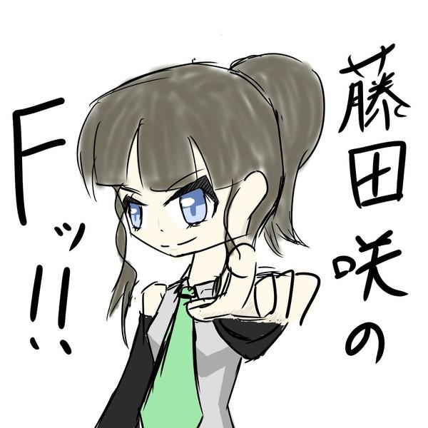 【ドリームクリエイター】藤田咲のF