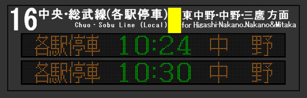 JR新宿駅16番線 発車標