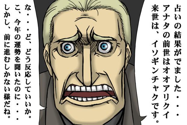 【運勢★占い】