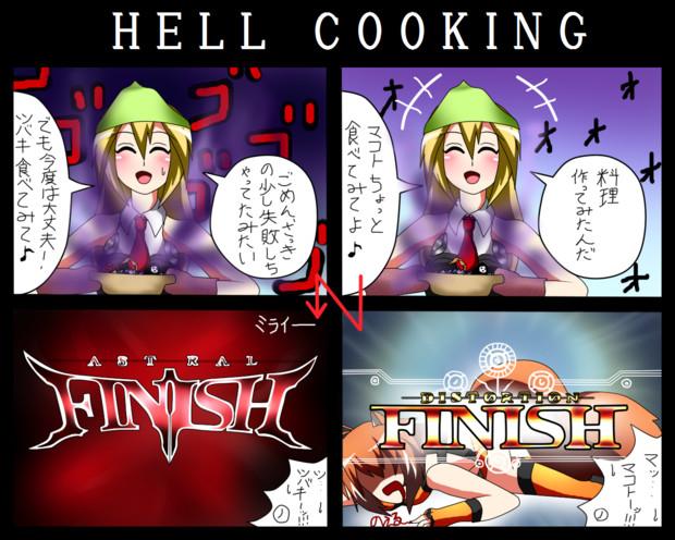 BLAZBLUE4コマⅡ:HELL COOKING
