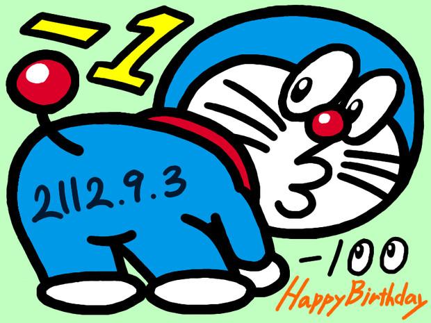 -100歳の誕生日おめでとう!