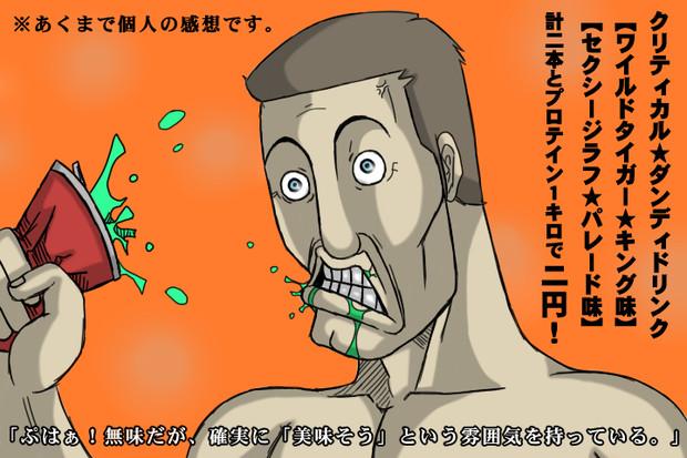 【クリティカル通販★新発売ドリンク】