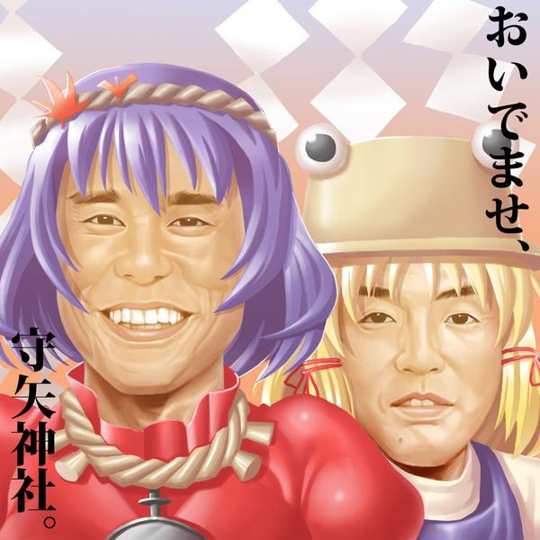 幻笑郷の神々