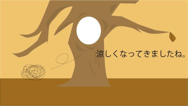 秋っぽい秀作さん合成衣装 9/8リアルタイム
