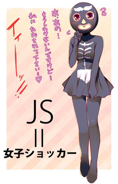 JS=女子ショッカー