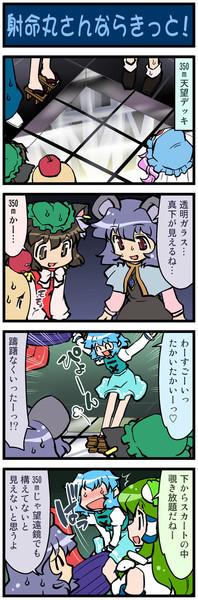 がんばれ小傘さん 652