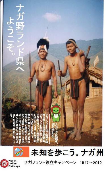 長野県のPRポスターがカオス