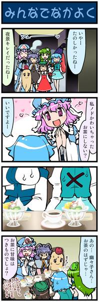 がんばれ小傘さん 653