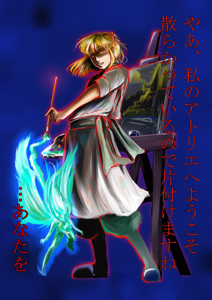 死の絵描き()Live or Die)