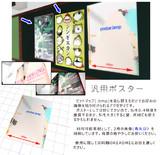MMDアクセサリ 汎用ポスター