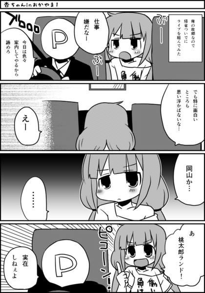 杏ちゃんinおかやま1