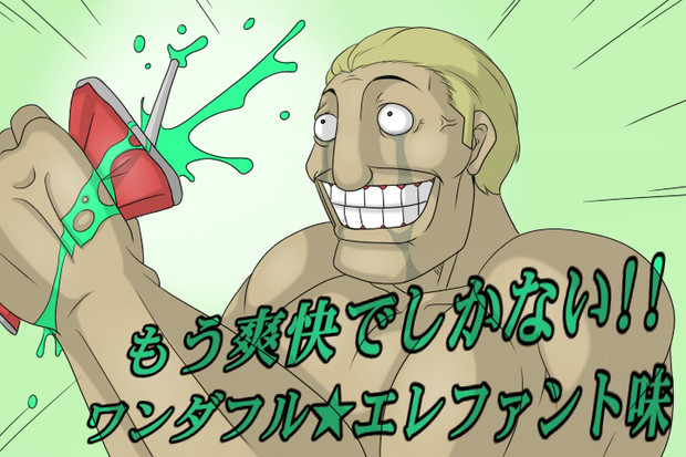 【ダンディな男の飲み物】