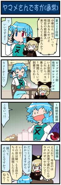 がんばれ小傘さん 655