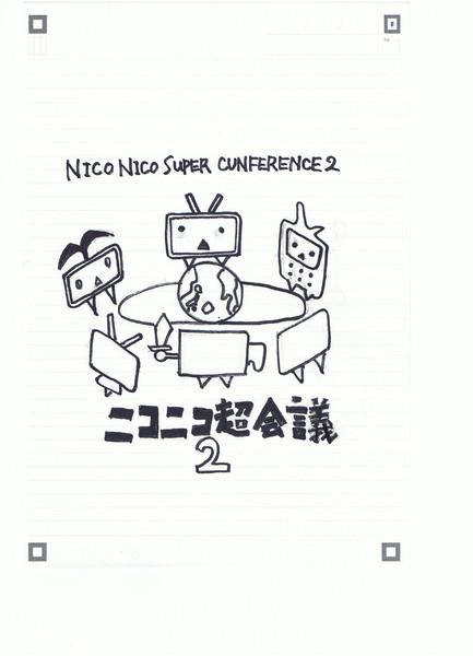 ニコニコ超会議2
