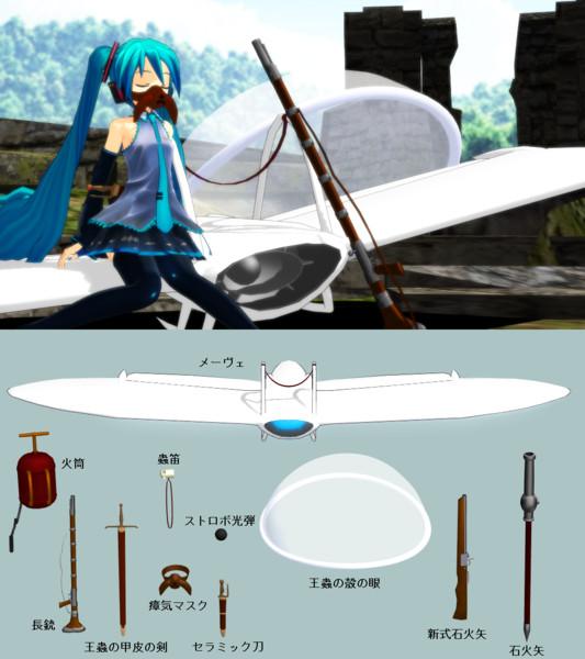 【MMDアクセサリ配布】風の谷のナウシカよりメーヴェ、装備その他