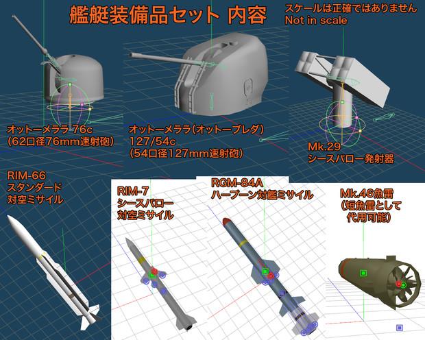 艦艇装備品セット(現代艦艇用) 配布開始のお知らせ