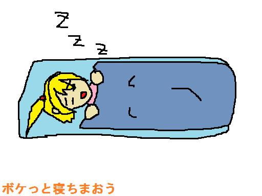 ボケっと寝ちまおう