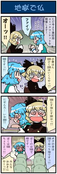 がんばれ小傘さん 659