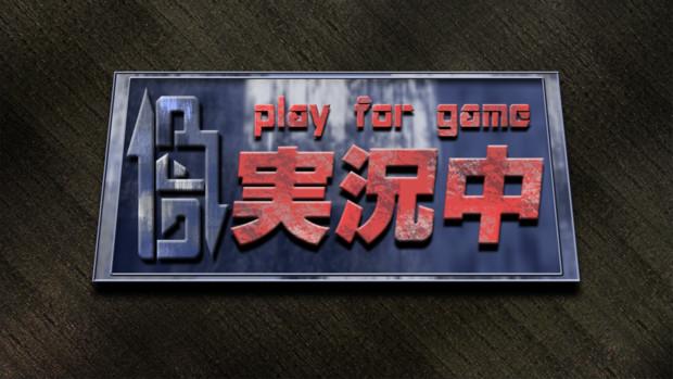 実況中 ~play for game~