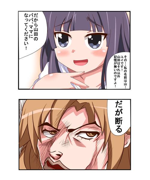 ユイって何となく山田に似てるよね