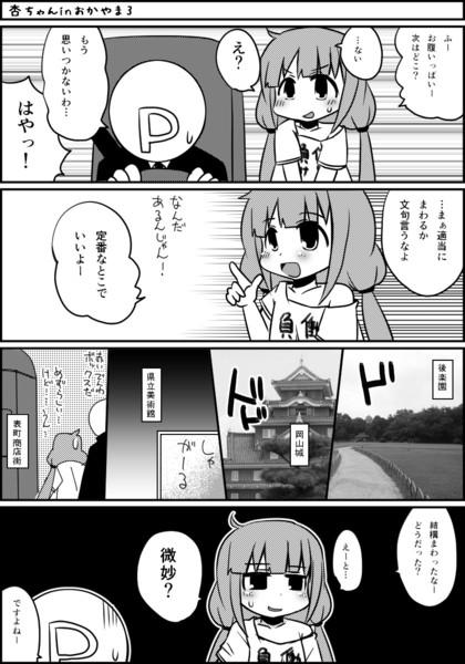 杏ちゃんinおかやま3