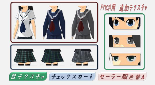 PMCA用、目・制服の追加テクスチャ等【配布】