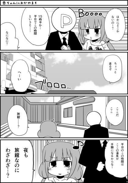 杏ちゃんinおかやま4