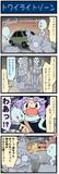 がんばれ小傘さん 663