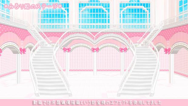 【MMD】みるり姫のステージ
