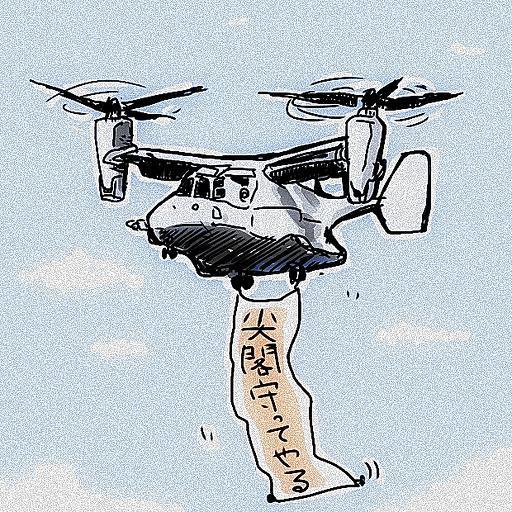 高飛車オスプレイテスト飛行