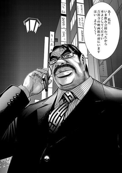 年収一億円稼いでいそうなオッサン