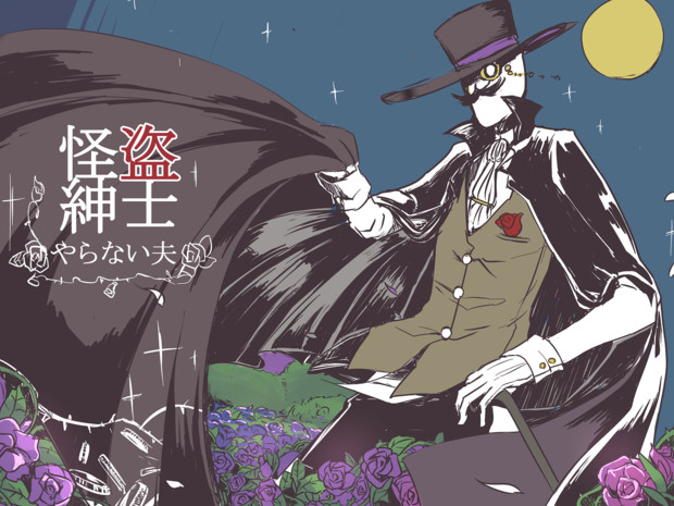 怪盗紳士 竹林の民ささのは さんのイラスト ニコニコ静画 イラスト