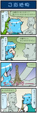 がんばれ小傘さん 668